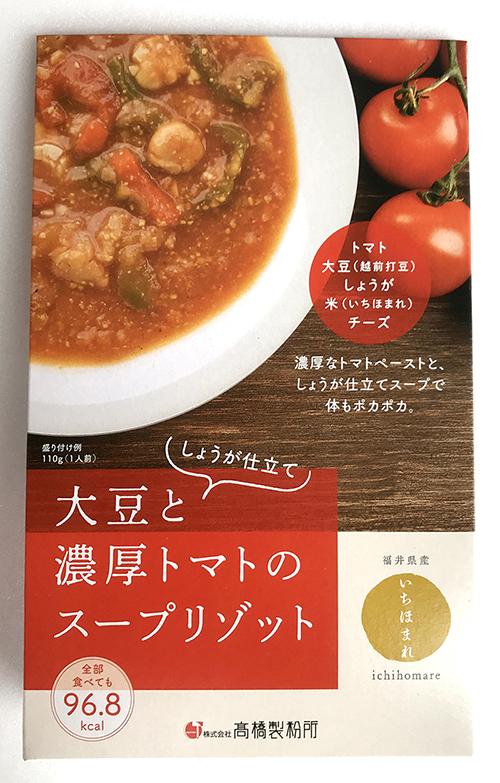 大豆と濃厚トマトのスープリゾット