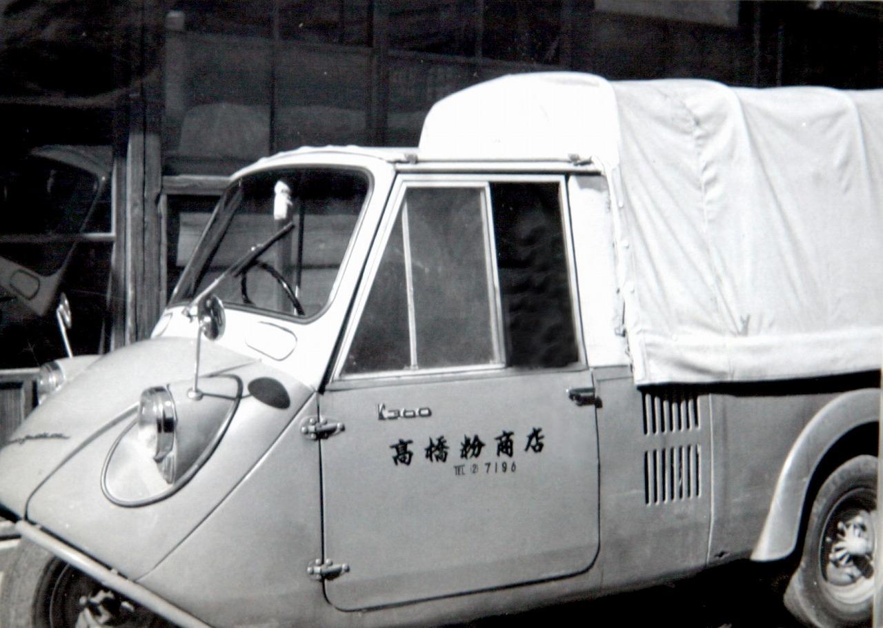 昭和30年創業